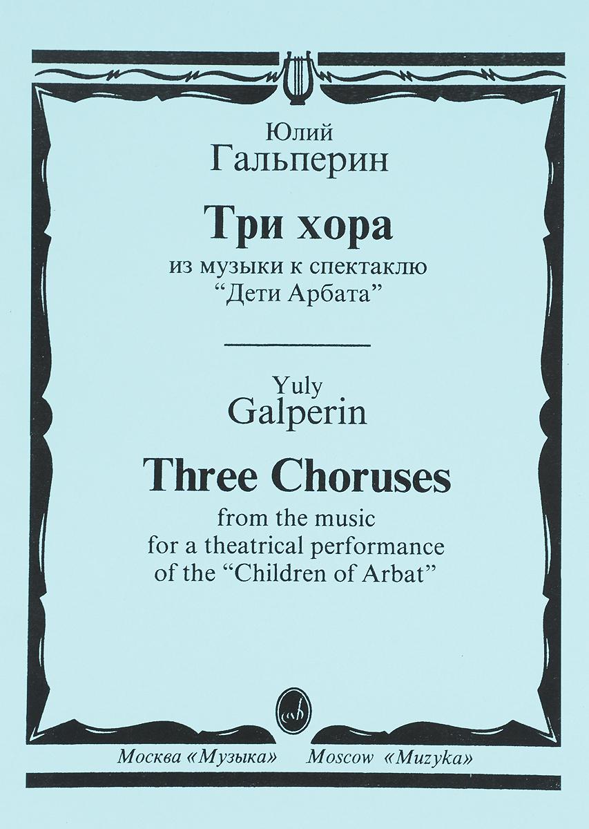 """Ю. Гальперин Юлий Гальперин. Три хора. Из музыки к спектаклю"""" Дети Арбата"""""""