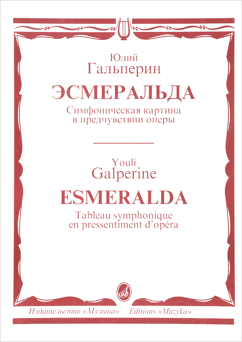 Юлий Гальперин Юлий Гальперин. Эсмеральда. Симфоническая картина в предчувствии оперы. Партитура