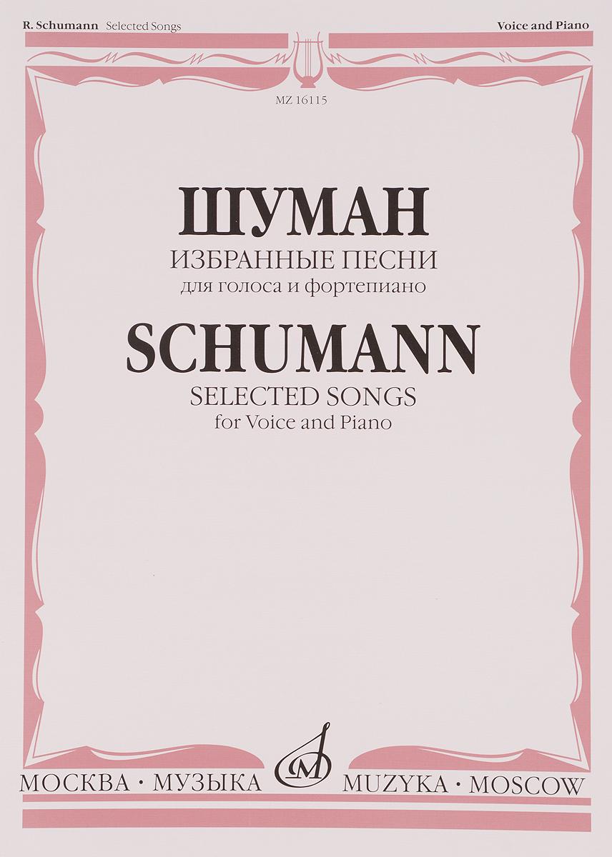Шуман Роберт Шуман. Избранные песни. Для голоса и фортепиано два венка посвящение ольге седаковой