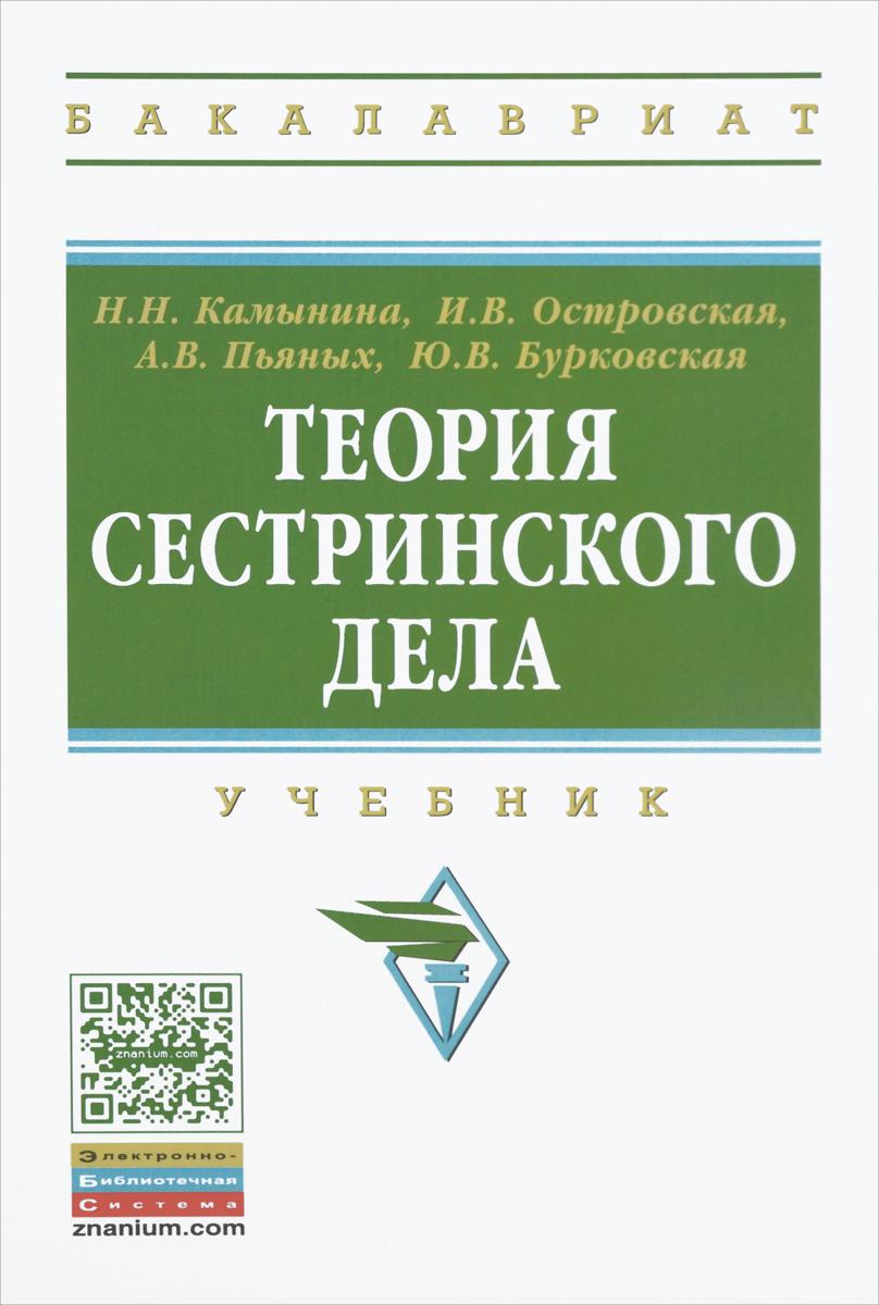 ТТеория сестринского дела. Учебник