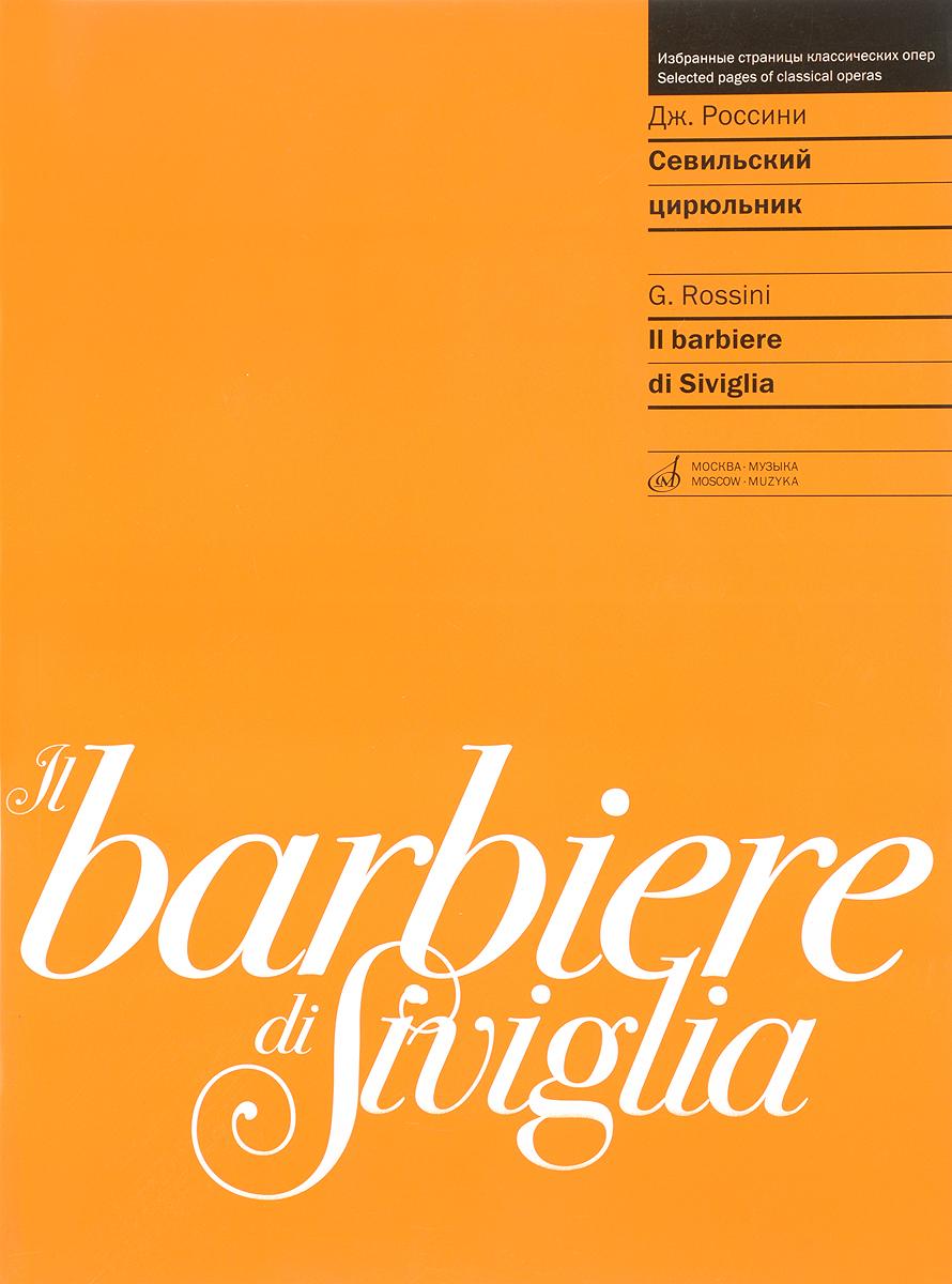 Дж. Россини Il barbiere di Siviglia / Севильский цирюльник. Опера в двух действиях. Для пения в сопровождении фортепиано  недорого