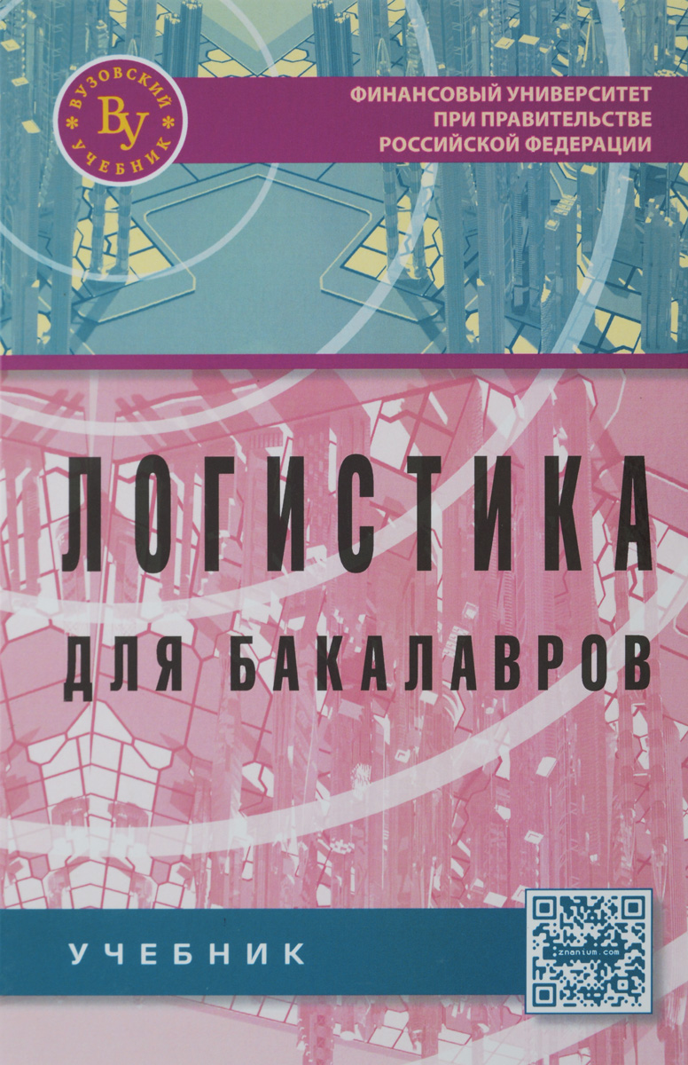 Zakazat.ru: Логистика для бакалавров. Учебник