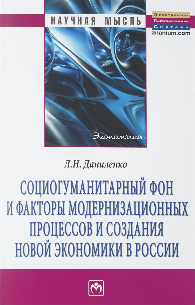 Социогуманитарный фон и факторы модернизационных процессов и создания новой экономики в россии