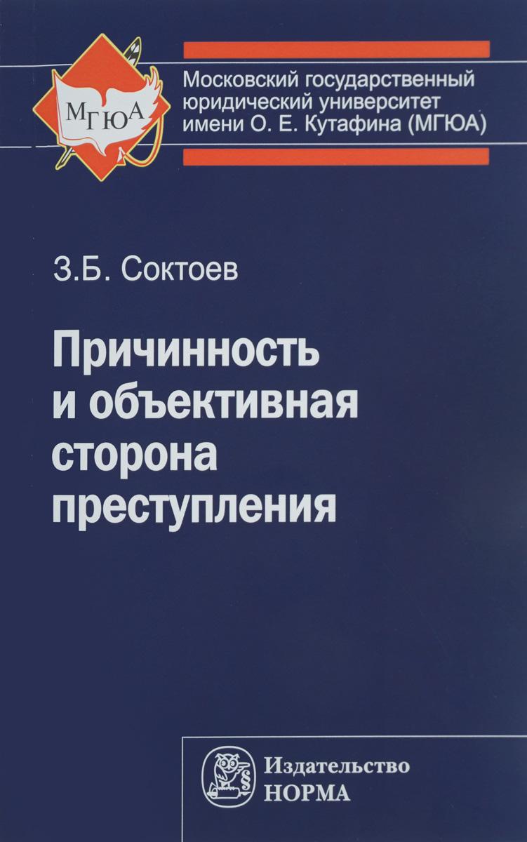 3. Б. Соктоев Причинность и объективная сторона преступления