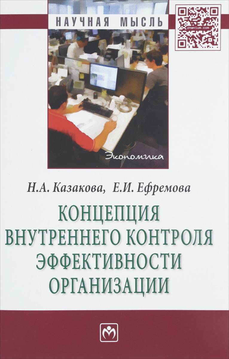 цена на Н. А. Казакова, Е. И. Ефремова Концепция внутреннего контроля эффективности организации