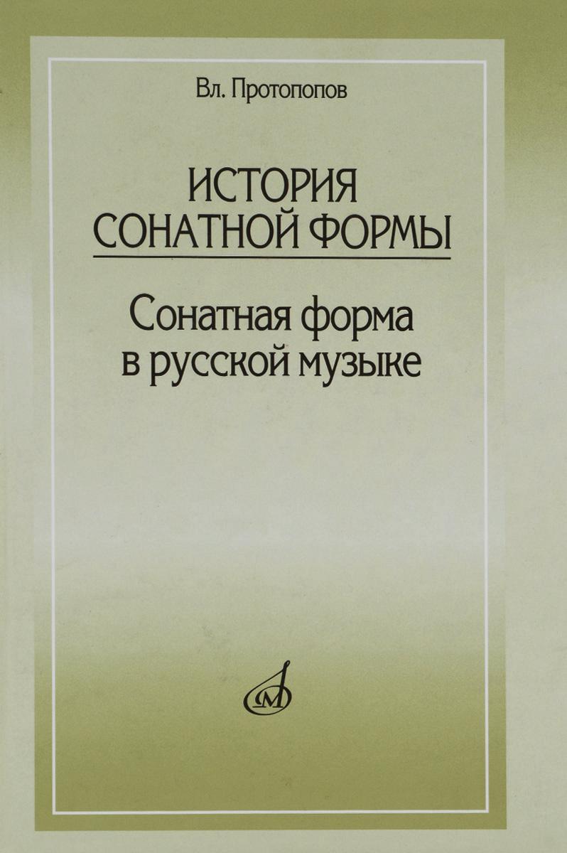 История сонатной формы. Сонатная форма в русской музыке