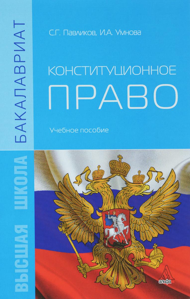 С. Г. Павликов, И. А. Умнова Конституционное право. Учебное пособие