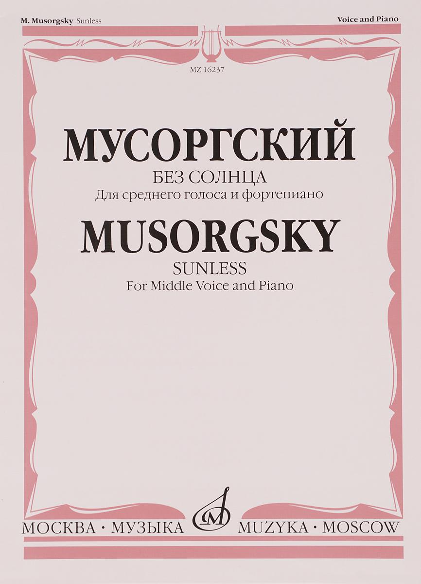М. П. Мусоргский Мусоргский. Без солнца. Для среднего голоса и фортепиано