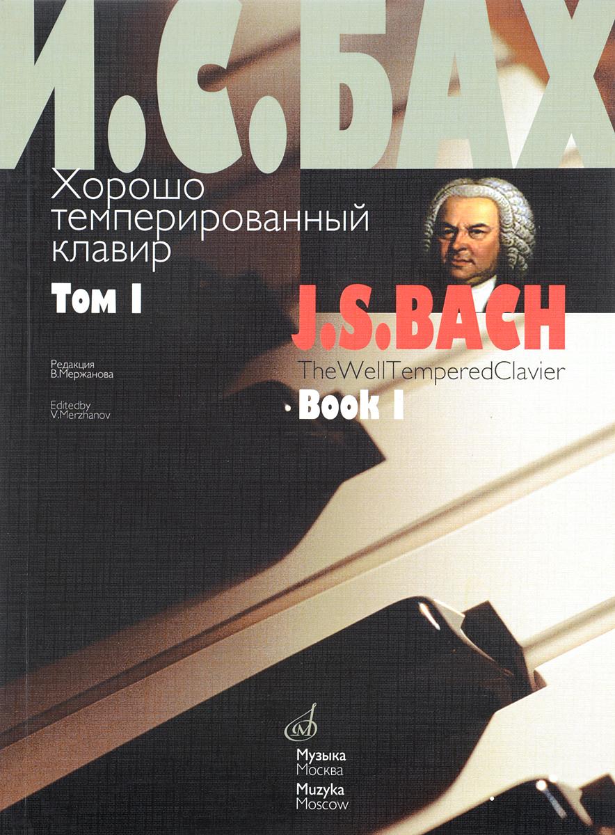 Иоганн Себастьян Бах Хорошо темперированный клавир. Том 1