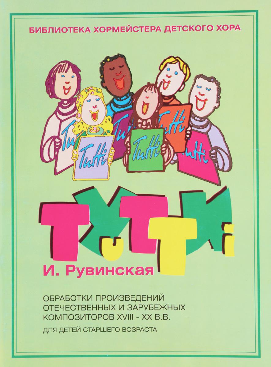 Тутти. Обработки произведений отечественных и зарубежных композиторов XVII-XX вв для детского хора среднего возраста