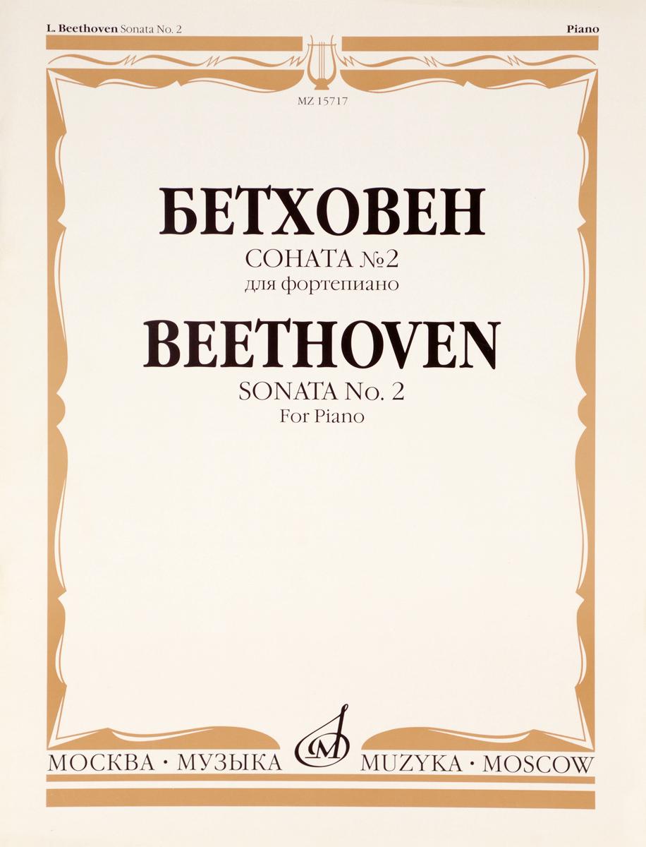 Подробнее о Людвиг ван Бетховен Бетховен. Соната №2. Для фортепиано стенка бетховен 2
