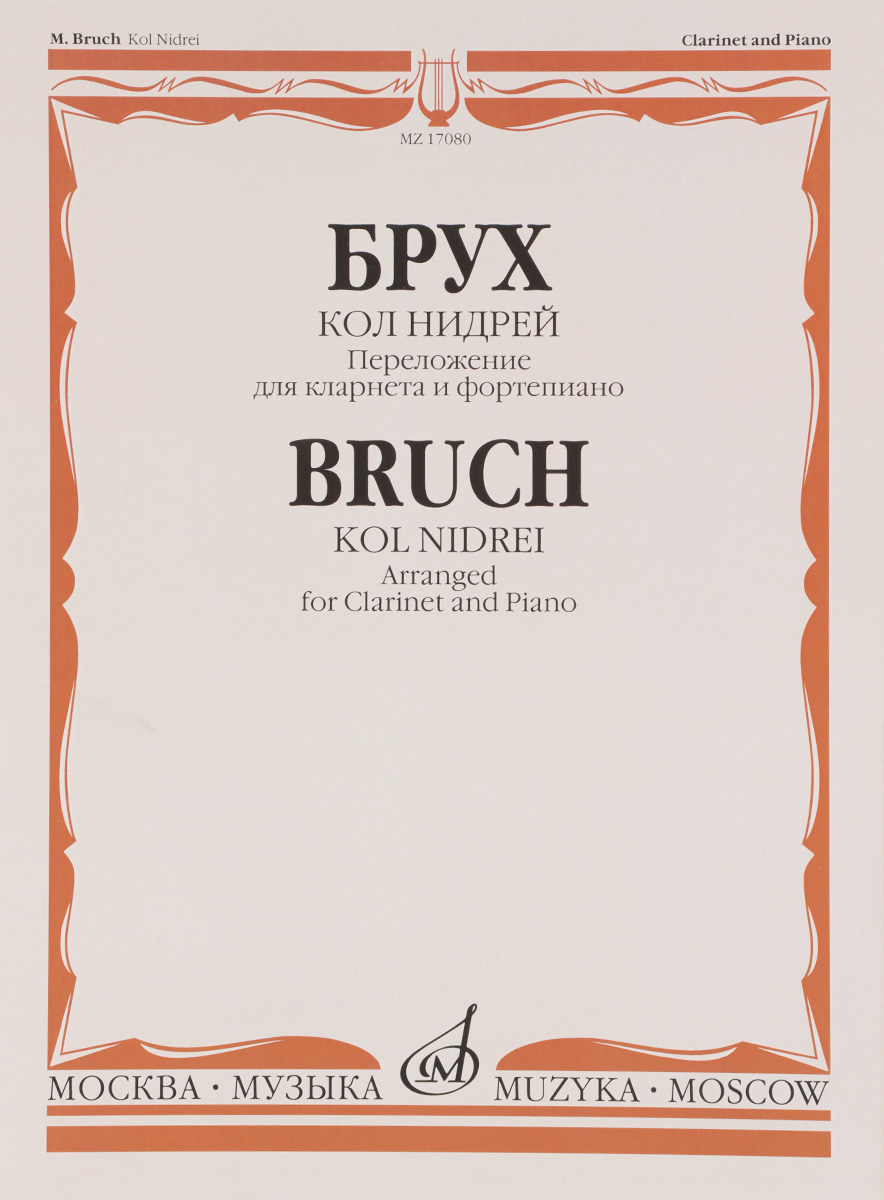 Макс Брух Брух. Кол Нидрей. Переложение для кларнета и фортепиано С. Сорокина