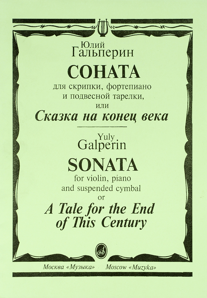 1999 Юлий Гальперин. Соната для скрипки, фортепиано и подвесной тарелки, или Сказка на конец века экран для ванны triton соната торцевой