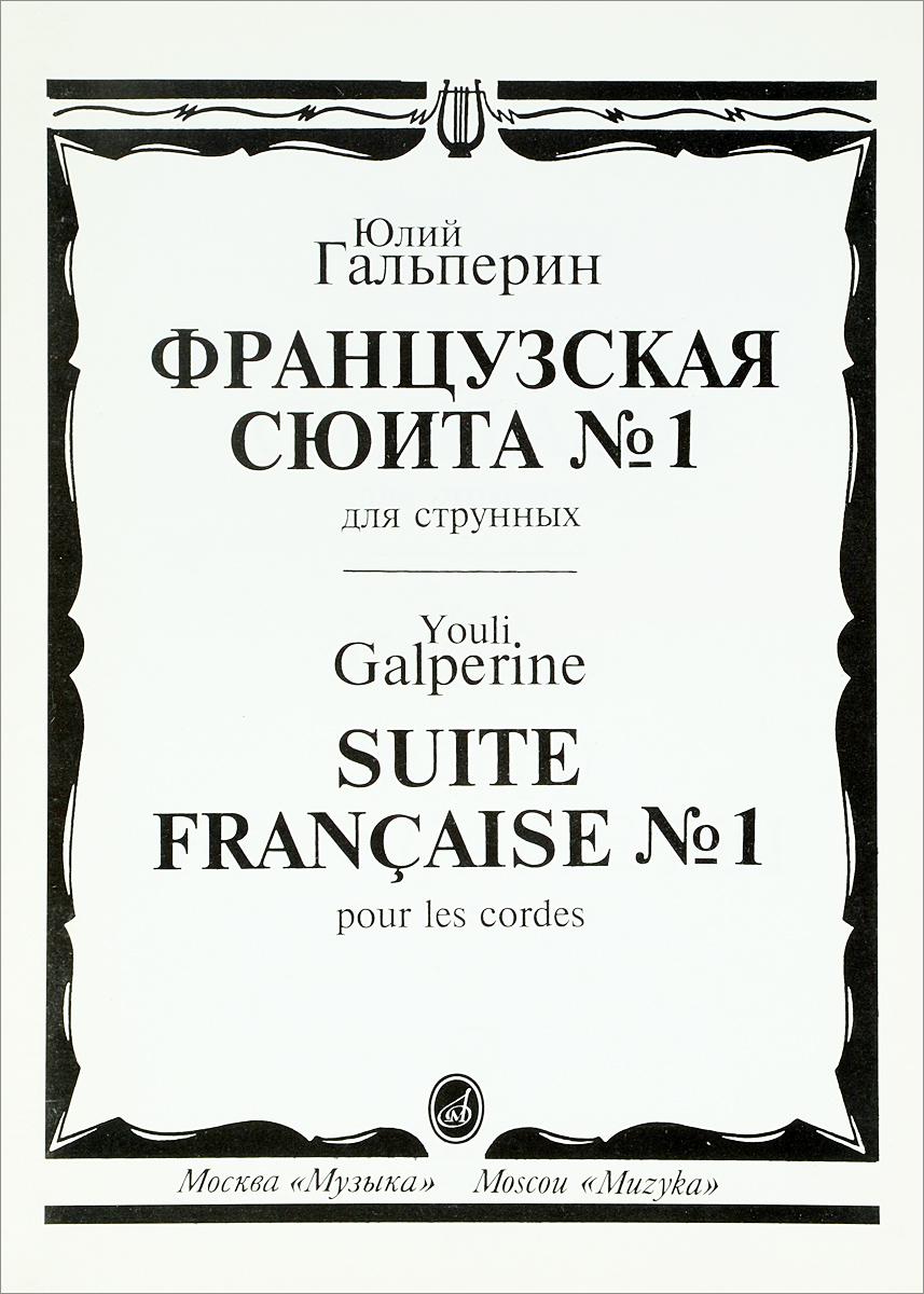 Ю. Е. Гальперин Юлий Гальперин. Французская сюита №1 для струнных