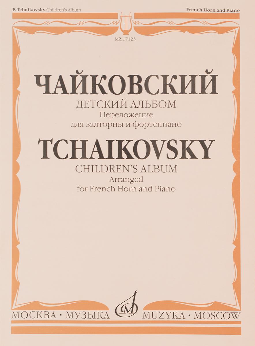Чайковский. Детский альбом. Переложение для валторны и фортепиано Е. Семенова