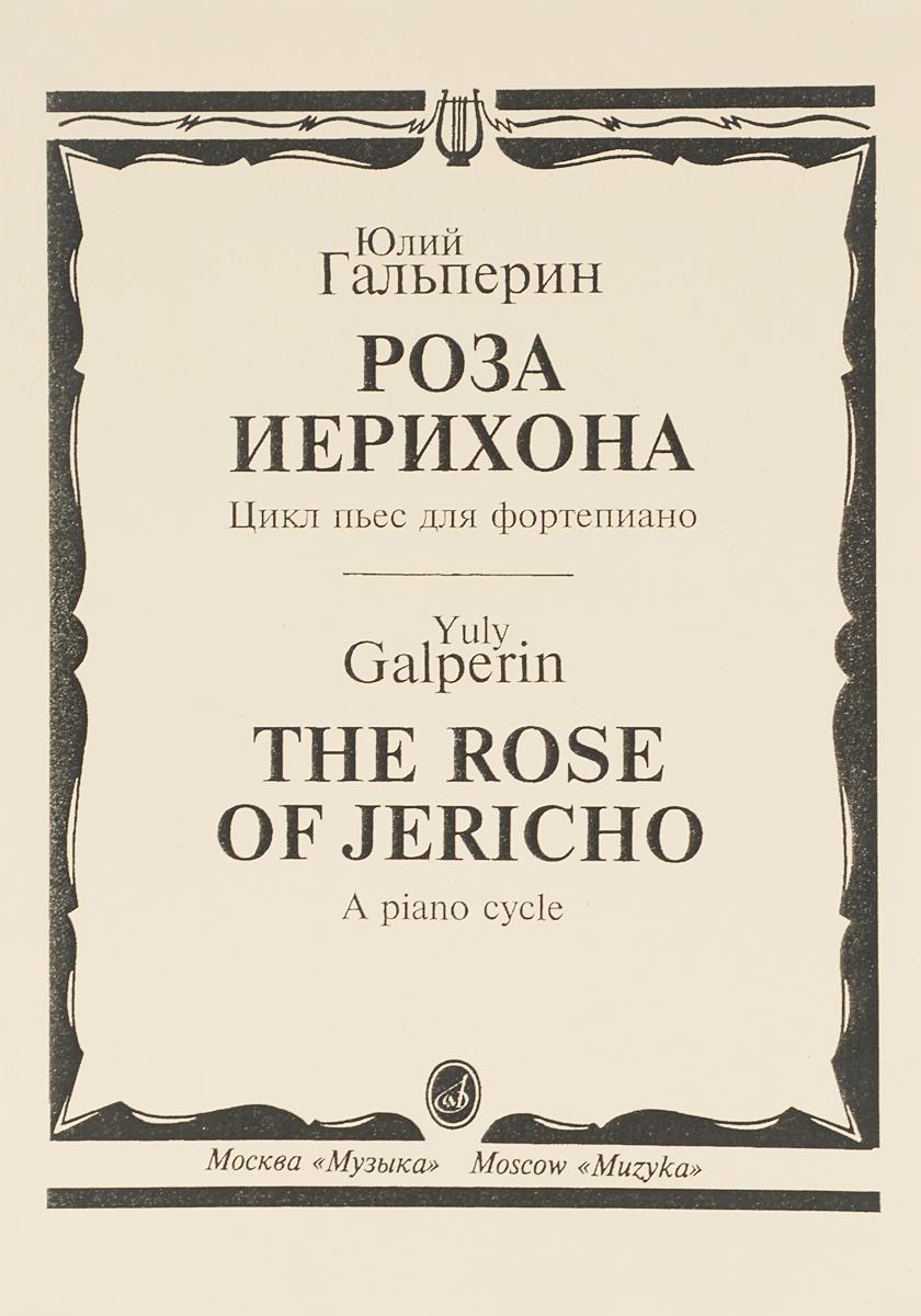Юлий Гальперин Юлий Гальперин. Роза Иерихона. Цикл пьес для фортепиано ISBN: 15698 chagrin d ecole