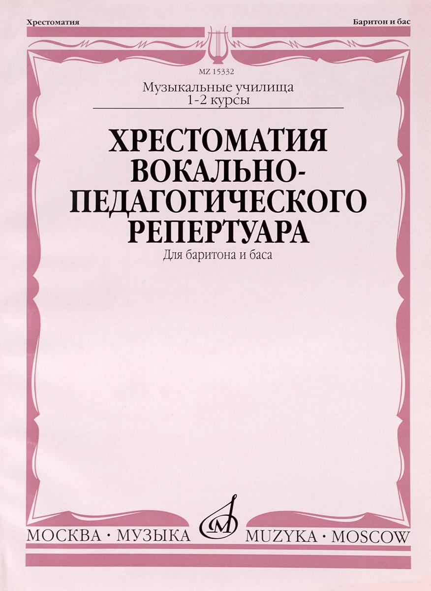 Хрестоматия вокально-педагогического репертуара. Для баритона и баса в сопровождении фортепиано