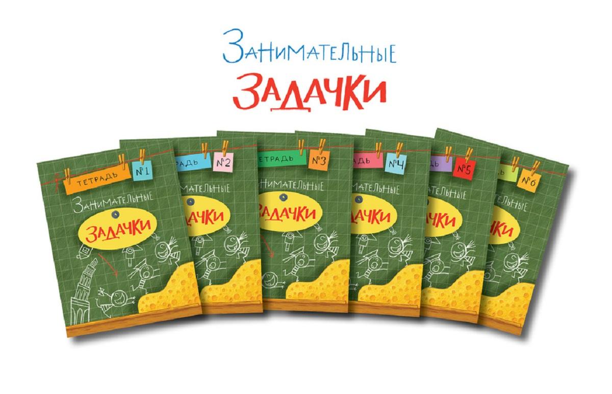Санджей Дхиман Занимательные задачки (комплект из 6 тетрадей) занимательные головоломки выпуск 4