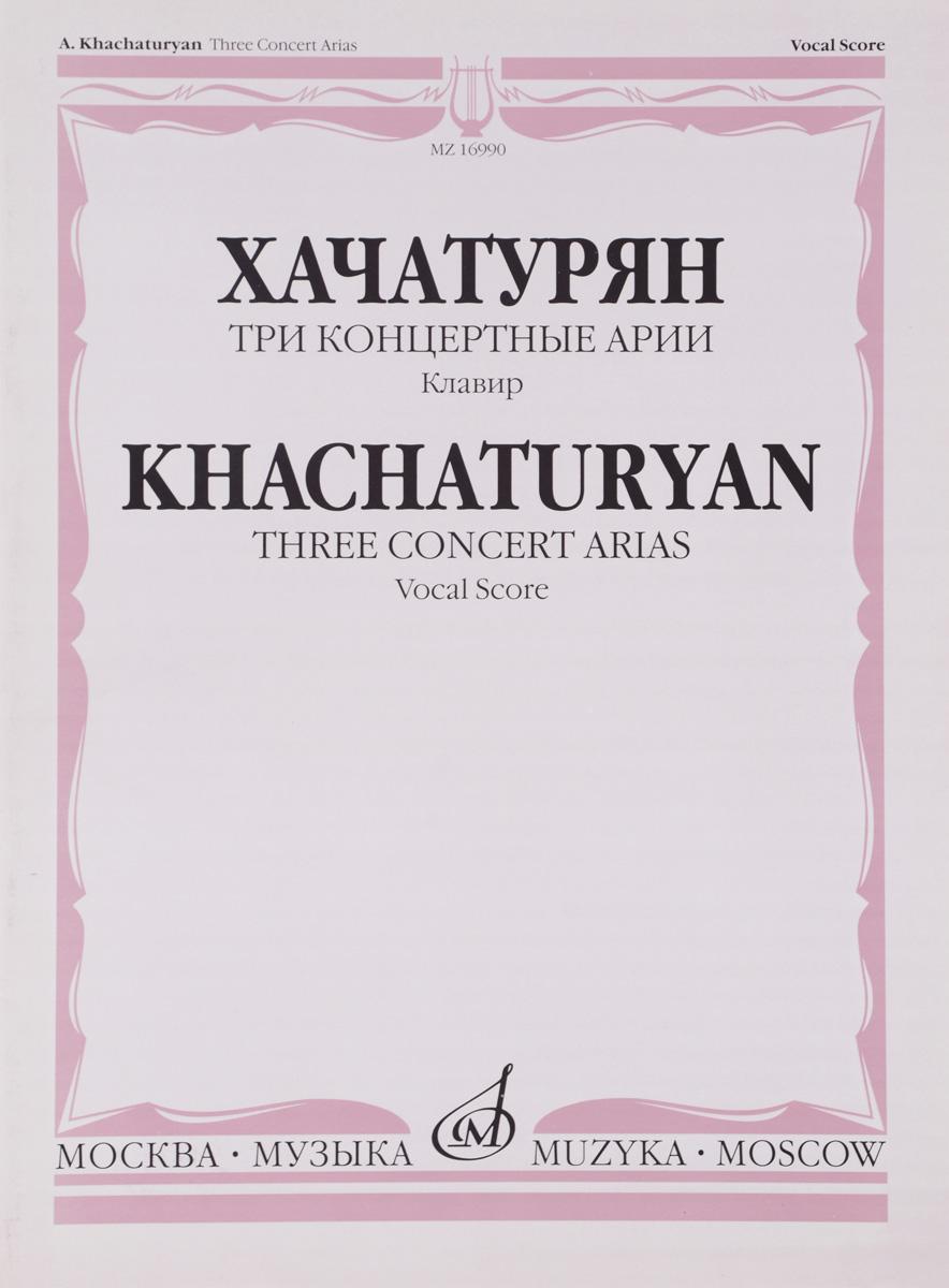 Хачатурян Хачатурян. Три концертные арии. Для высокого голоса и симфонического оркестра. Клавир в а моцарт арии