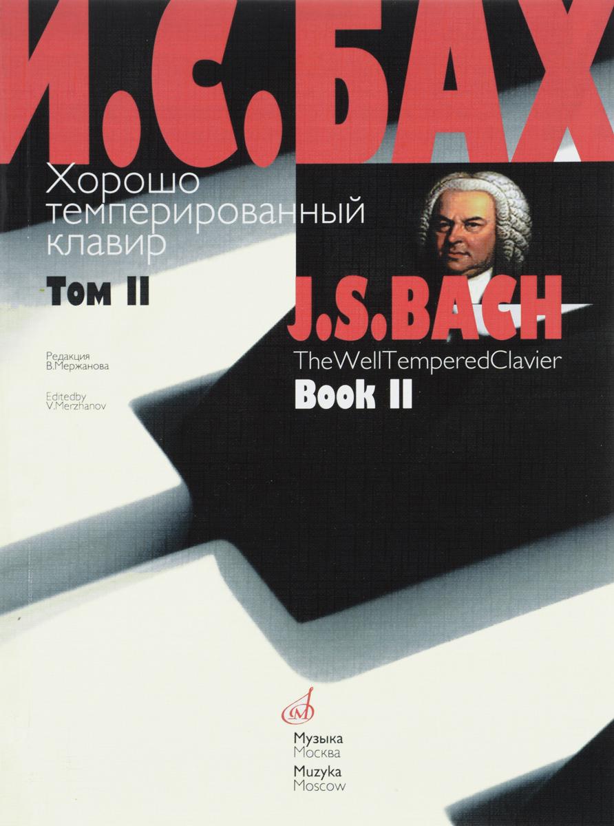 Иоганн Себастьян Бах Хорошо темперированный клавир. Том 2