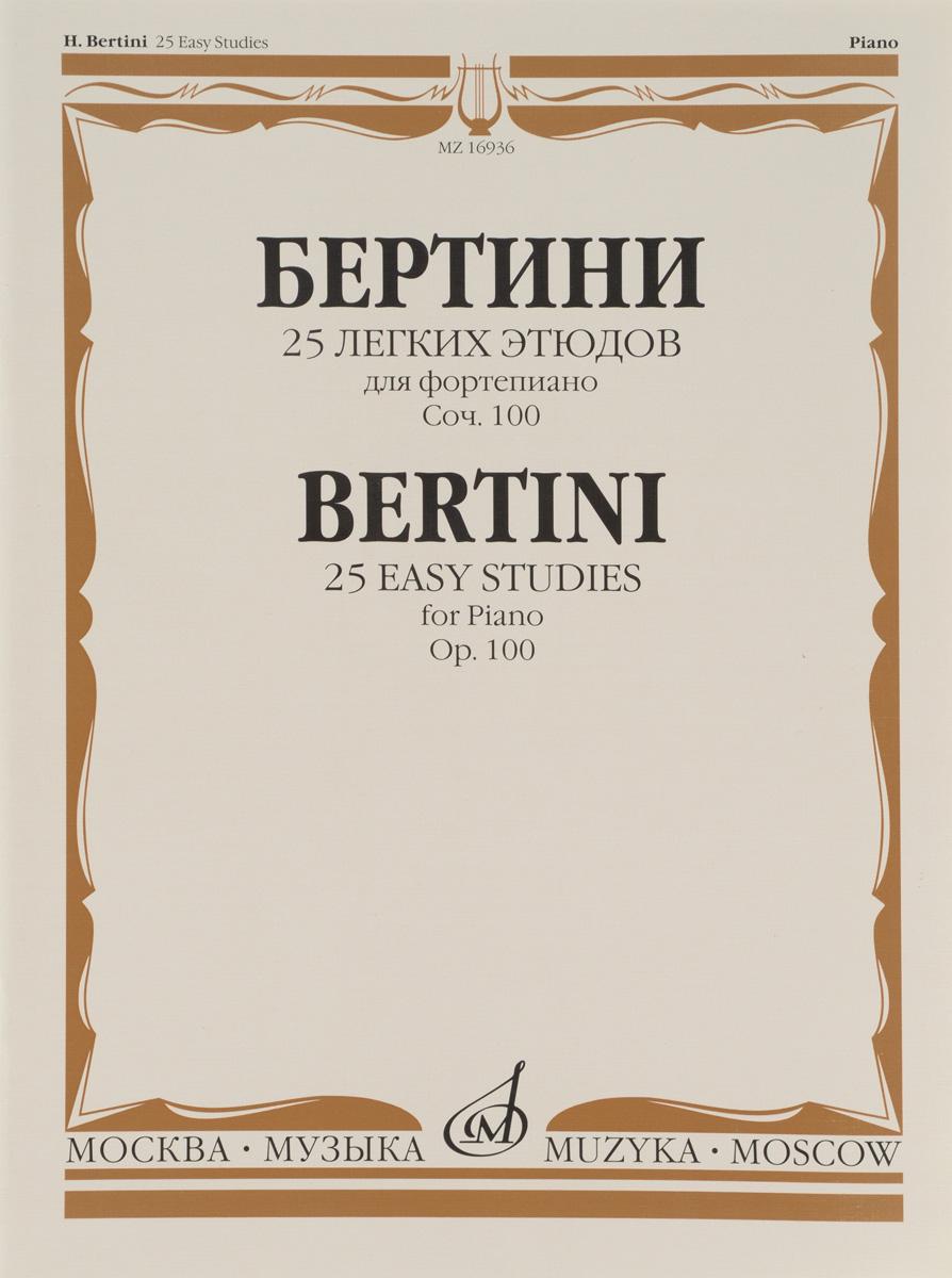 Бертини Бертини. 25 легких этюдов для фортепиано. Соч. 100 цена