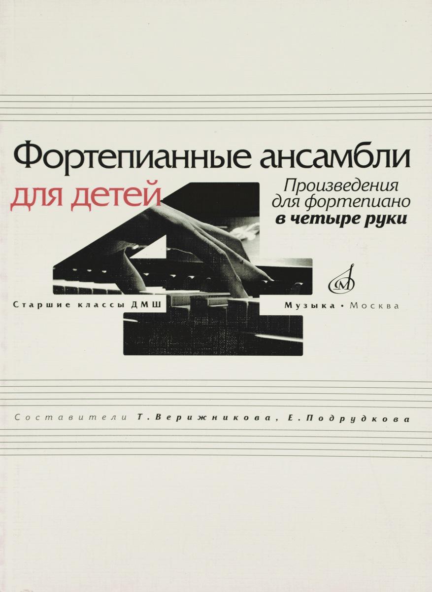 Фортепианные ансамбли для детей. Произведения для фортепиано в четыре руки. Старшие классы ДМШ
