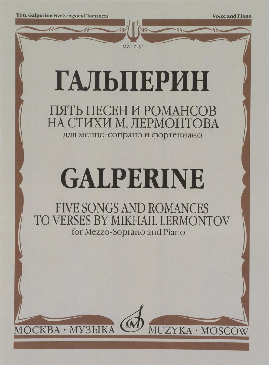 Гальперин Гальперин. Пять песен и романсов на стихи М. Лермонтова. Для меццо-сопрано и фортепиано
