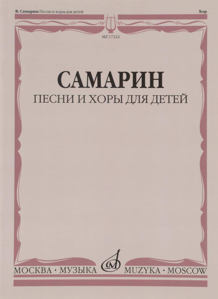Zakazat.ru Самарин. Песни и хоры для детей. Без сопровождения и в сопровождении фортепиано. Самарин