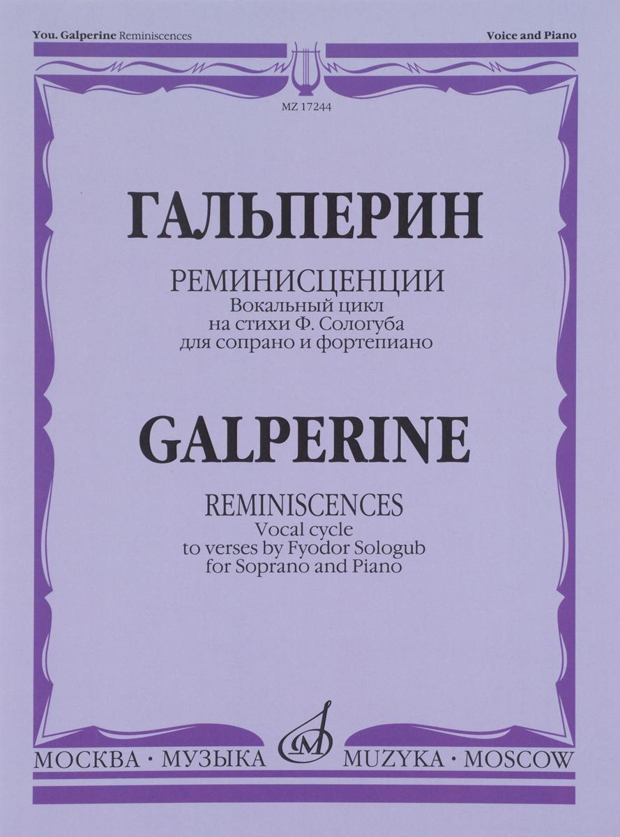 Ю. Гальперин Ю. Гальперин. Реминисценции. Вокальный цикл на стихи Ф. Сологуба. Для сопрано и фортепиано цикл лыжи детские быстрики цикл