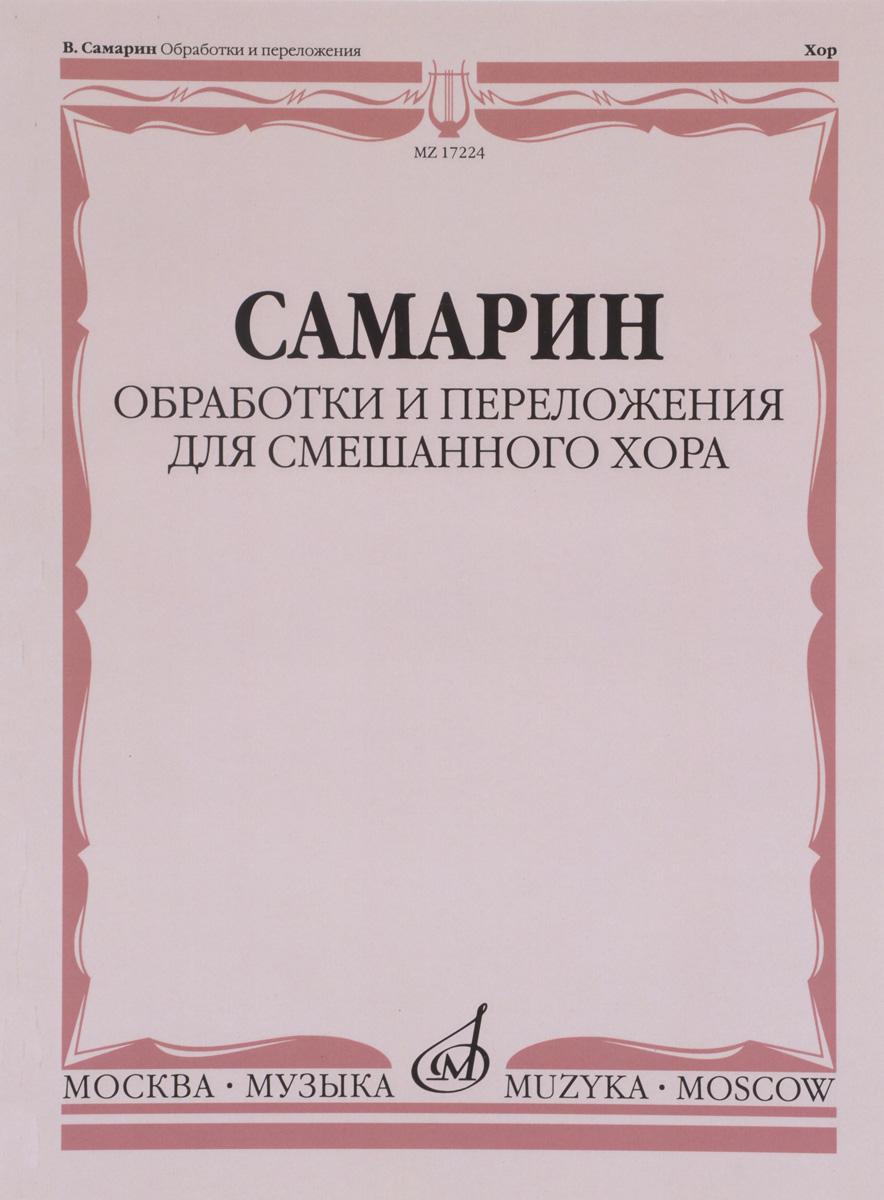 В. Самарин В. Самарин. Обработки и переложения для смешанного хора. Без сопровождения и в сопровождении фортепиано титаник live симфонический киноконцерт в сопровождении оркестра и хора