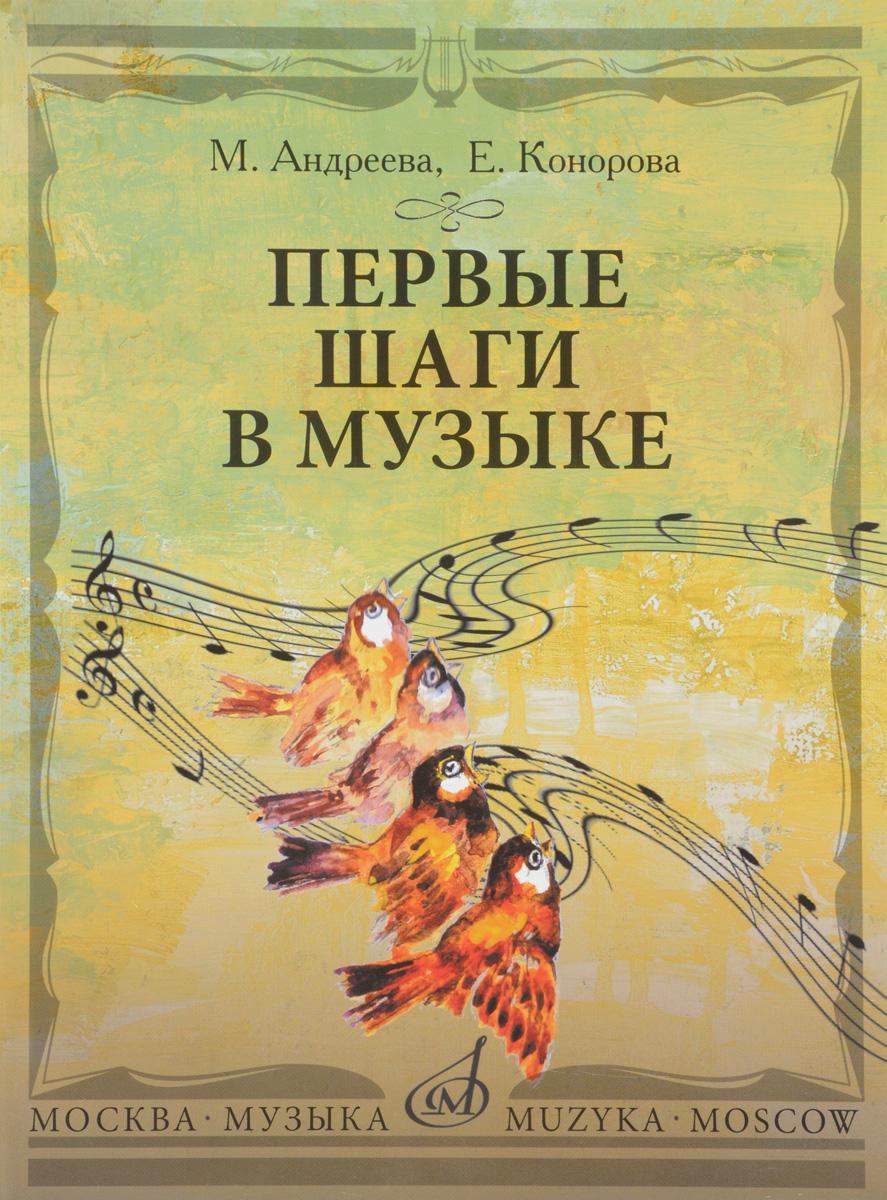 М. Андреева, Е. Конорова. Первые шаги в музыке. Методическое пособие. В 2 частях. Музыкальное воспитание. Ритмика