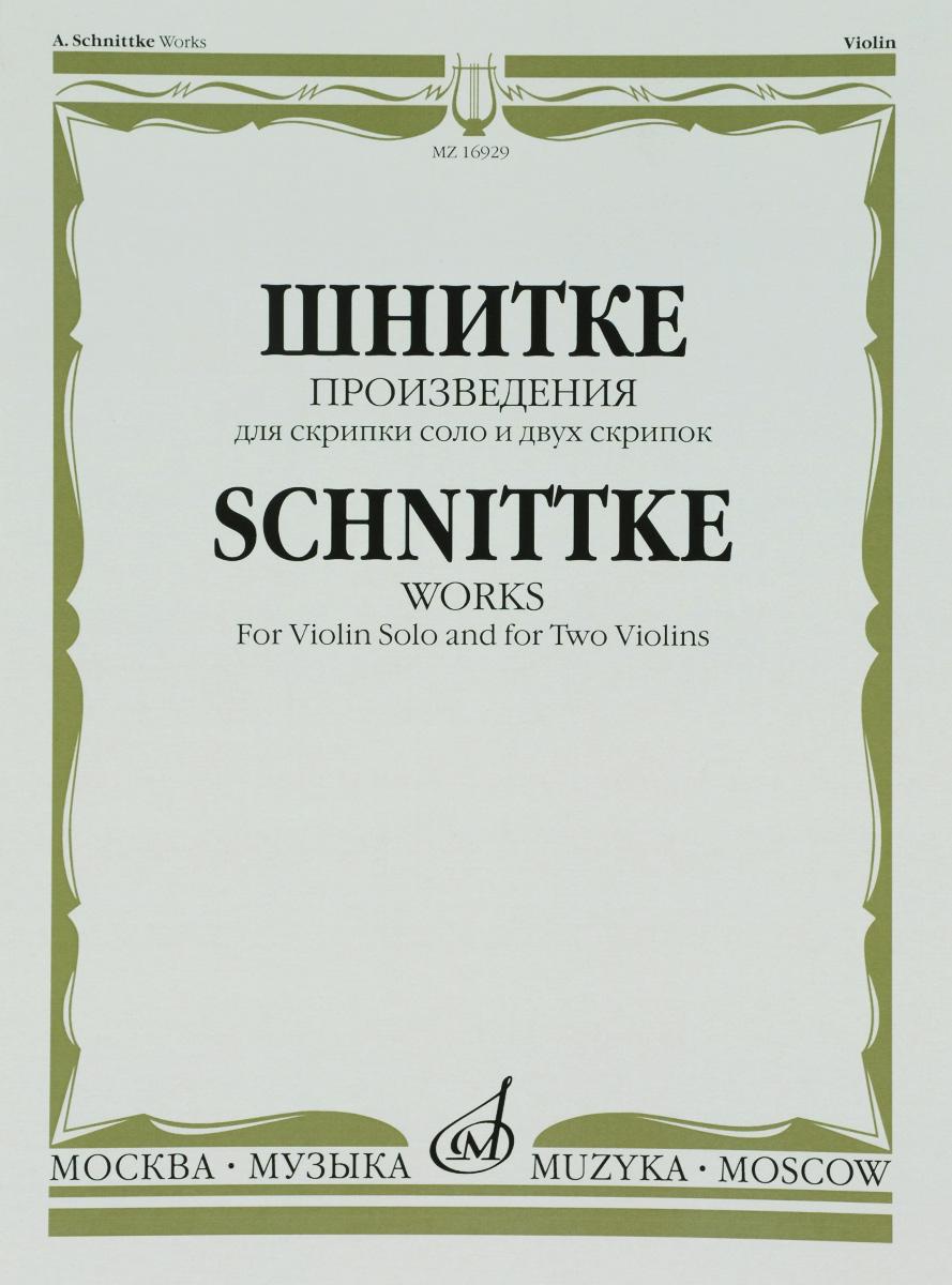 А. Г. шнитке Шнитке. Произведения. Для скрипки соло и двух скрипок надстройка васко соло 007 1303 для столов соло 005 соло 021