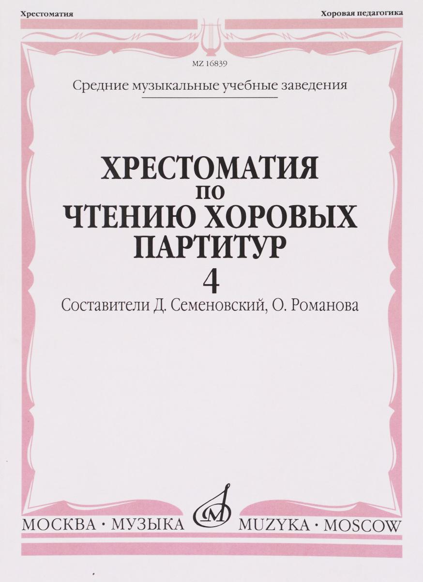 Хрестоматия по чтению хоровых партитур. В 5 выпусках. Выпуск 4