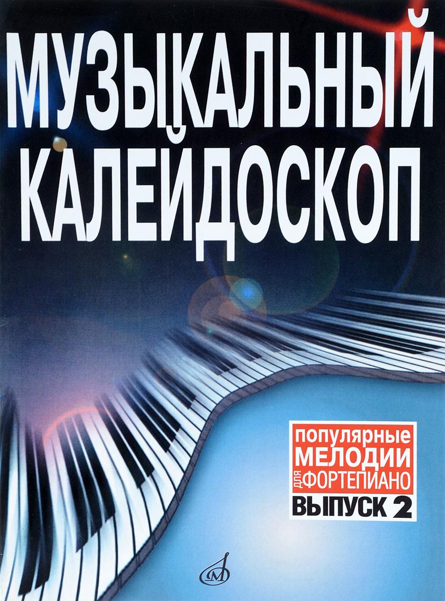 Музыкальный калейдоскоп. Популярные мелодии. Переложение для фортепиано. Выпуск 2 цена 2017