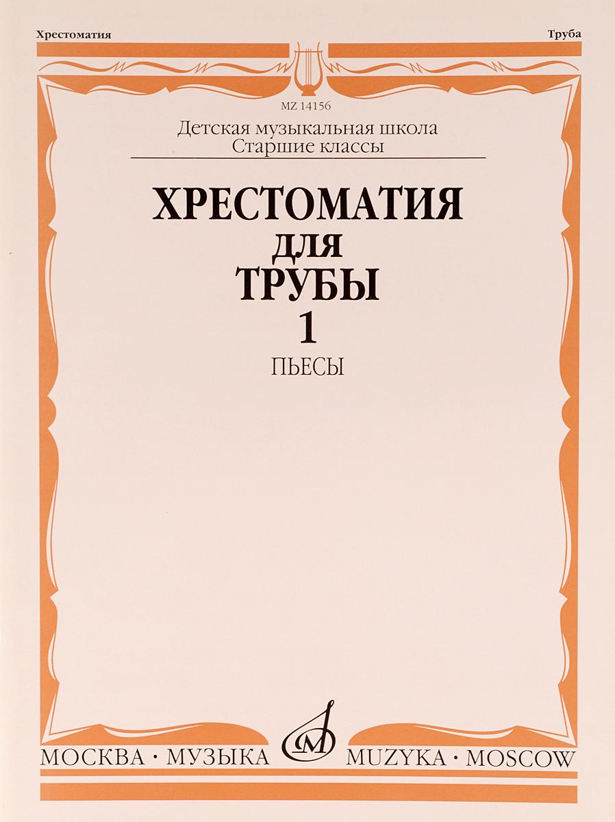 Хрестоматия для трубы. Старшие классы ДМШ. Часть 1. Пьесы