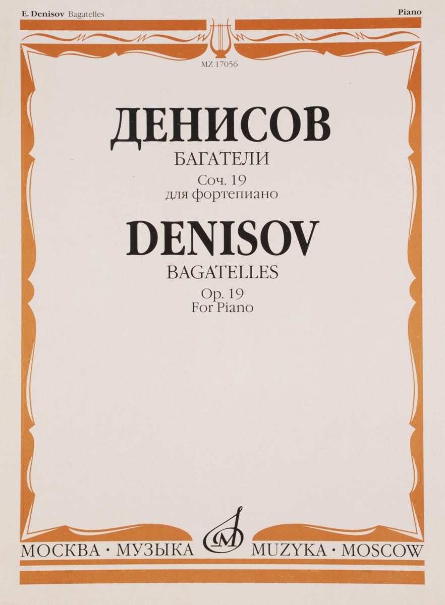 Е. Денисов Денисов. Багатели. Для фортепиано. Сочинение 19 а умнов денисов корни