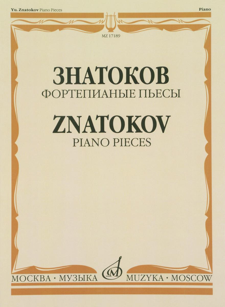 Ю. В. Знатоков Знатоков. Фортепианые пьесы