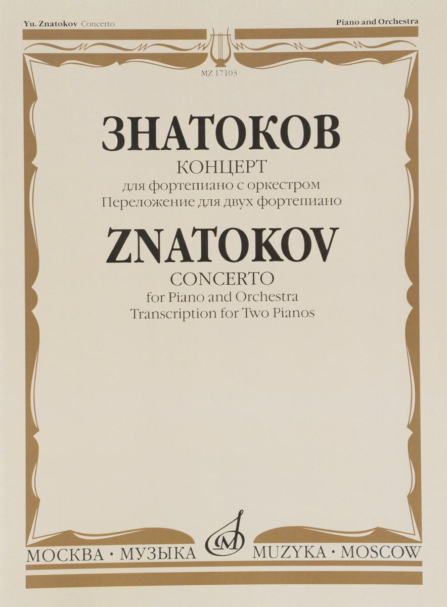 Ю. В. Знатоков Знатоков. Концерт. Для фортепиано с оркестром. Сочинение 9. Переложение для двух фортепиано