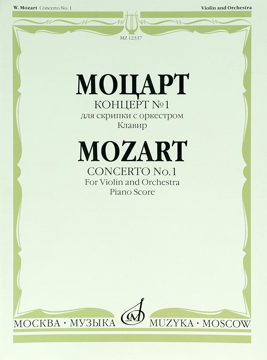 Вольфганг Амадей Моцарт Моцарт. Концерт №1. Для скрипки с оркестром. Клавир в а моцарт моцарт свадьба фигаро комическая опера в четырех действиях клавир