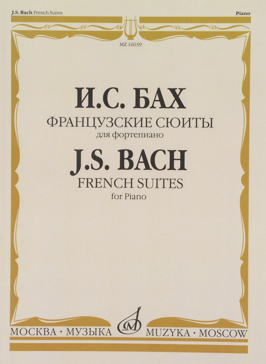 Zakazat.ru И. С. Бах. Французские сюиты. Для фортепиано. Иоганн Себастьян Бах