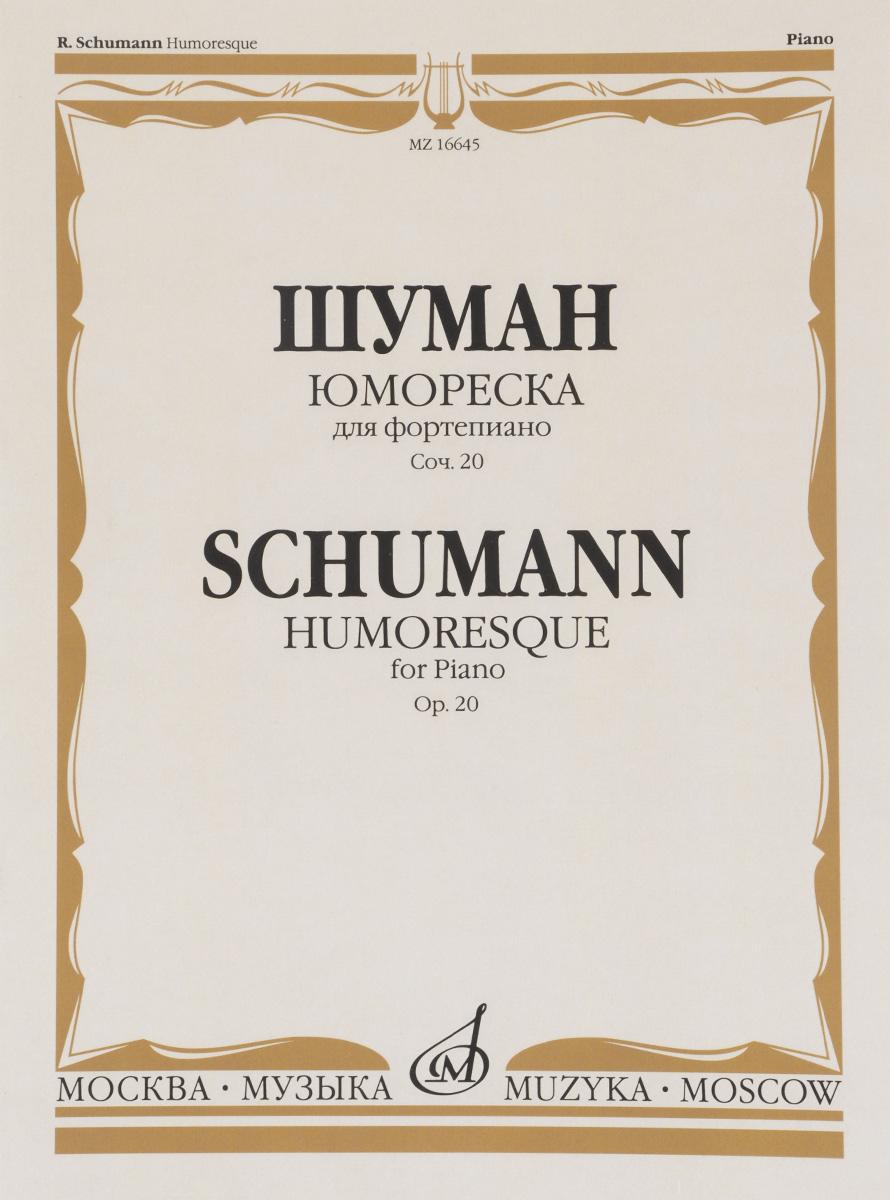 Zakazat.ru: Шуман. Юмореска. Для фортепиано. Сочинение 20. Р. Шуман