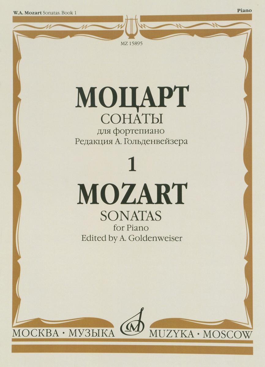 Вольфганг Амадей Моцарт Моцарт. Сонаты. Для фортепиано. В 3 выпусках. Выпуск 1 в а моцарт арии