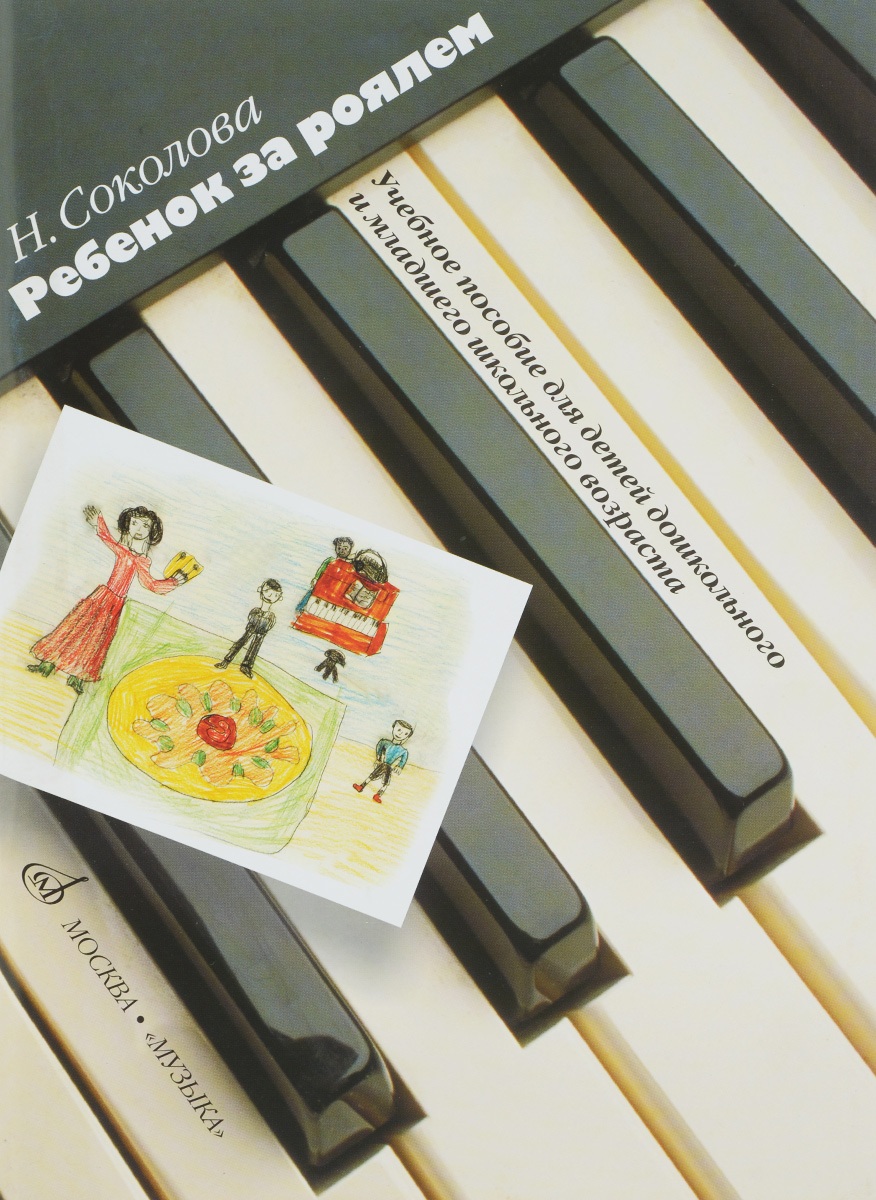 Zakazat.ru Ребенок за роялем. Для фортепиано в 2 и 4 руки с пением. Учебное пособие. Н. Соколова