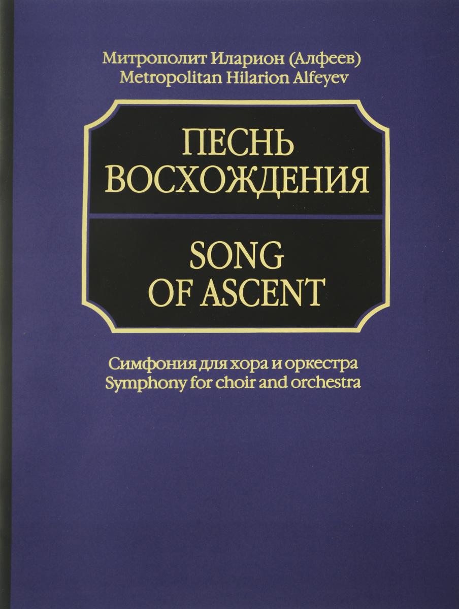 Митрополит Иларион (Алфеев) Песнь восхождения. Симфония для хора и оркестра (+ MP3)