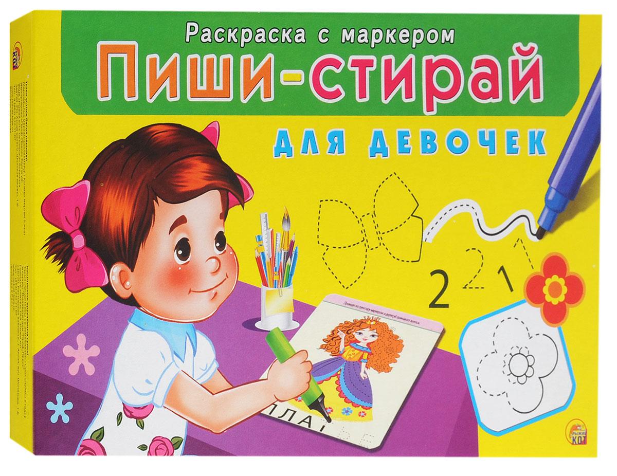 Рыжий Кот Настольная игра Пиши-стирай для девочек купить пиши сокращай киев
