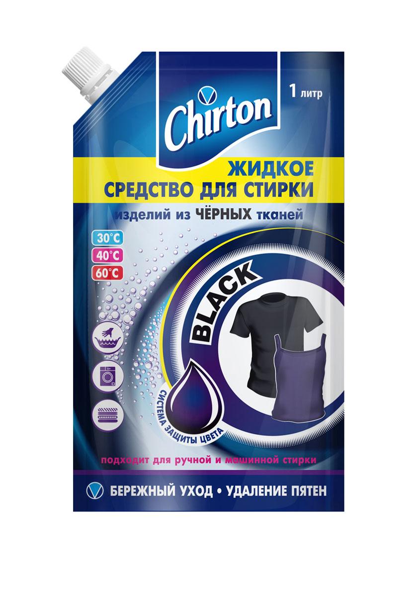 Средство для стирки черных тканей Chirton, 1 л кондиционер effect для изделий из тканей 5 л
