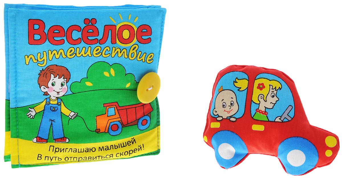 Мякиши Мягкая книжка-игрушка Веселое путешествие цвет красный синий ирина удилова эден маккой как сделать так чтобы тебя полюбили для себя любимой комплект из 2 книг