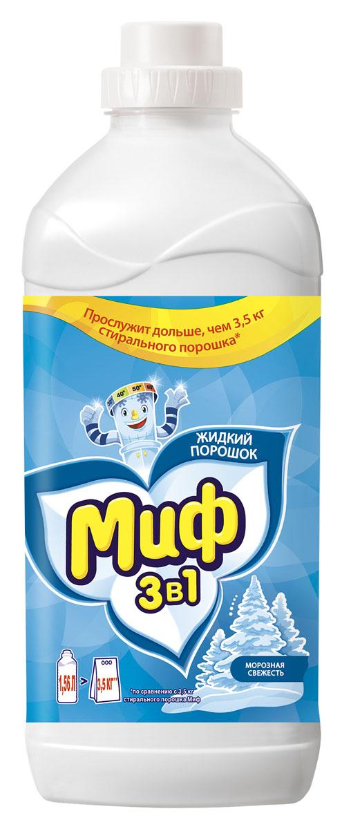 Жидкий стиральный порошок Миф Морозная Свежесть, 1,56 л стиральный порошок миф 3в1 автомат свежесть ландышей 400 г