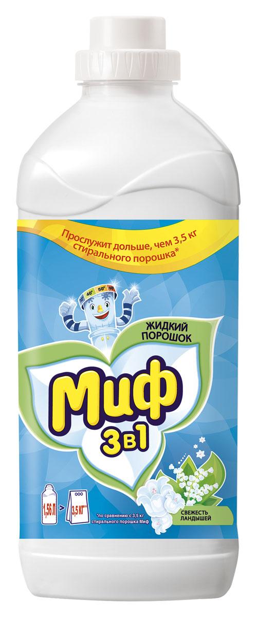 Жидкий стиральный порошок Миф Свежесть ландышей, 1,56 лMS-81563756Жидкий стиральный порошок Миф Свежесть ландышей поможет вам справиться с такой сложной задачей, как стирка для всей семьи. Средство прекрасно удалит пятна, а также придаст свежесть вашим вещам. Благодаря формуле 3в1, порошок прослужит дольше, чем 2 килограмма обычного стирального порошка Миф. Товар сертифицирован.