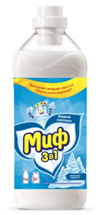 Жидкий стиральный порошок Миф Морозная свежесть, 0,910 лMS-81513176Жидкий стиральный порошок Миф Морозная свежесть поможет вам справиться с такой сложной задачей, как стирка для всей семьи. Он прекрасно удалит пятна, придаст свежесть вашим вещам.Состав: 5-15% анионные ПАВ, менее 5% неионогенные ПАВ, мыло, энзимы, консерванты, ароматизирующие добавки, бензилсалицилат, цитронеллол, кумарин, гексилкоричный альдегид, линалоол.Товар сертифицирован.